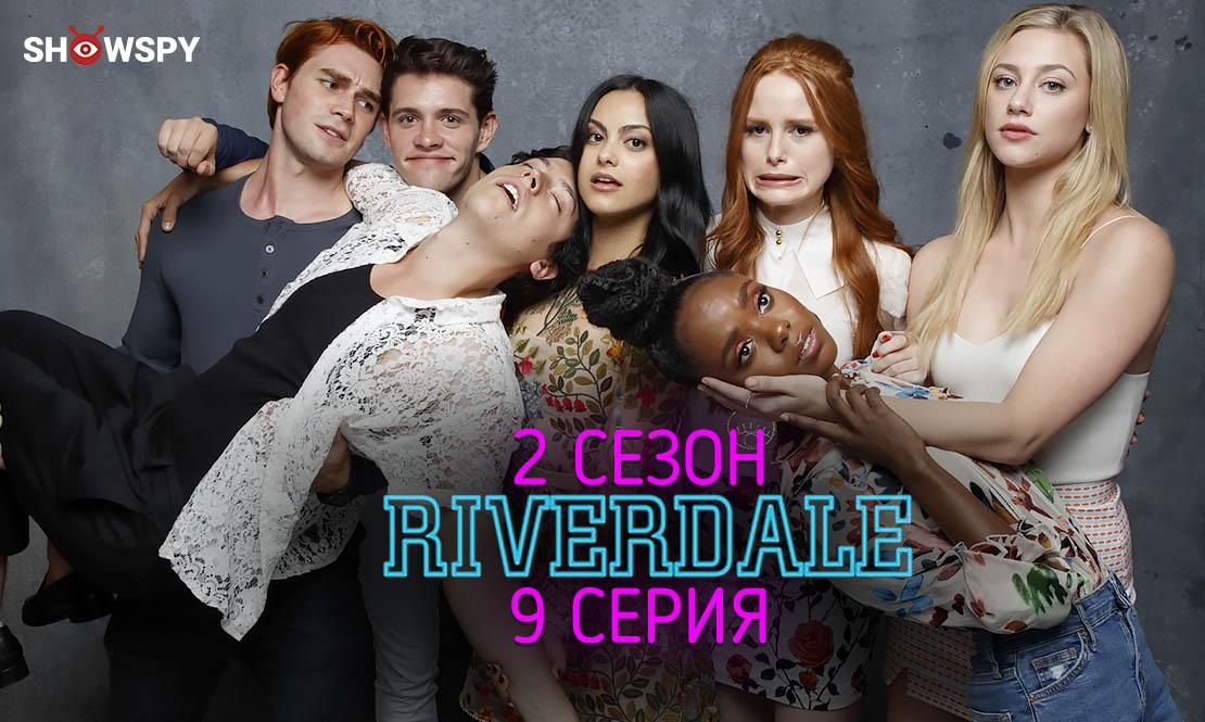 Ривердейл 2 сезон все серии смотреть онлайн бесплатно