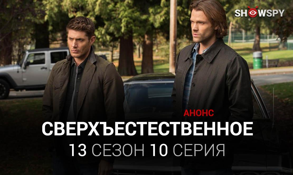Смотреть онлайн супернатурал 7 сезон 10 серия