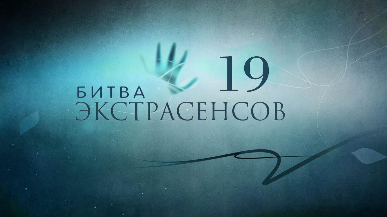 Шоу Битва экстрасенсов 19 сезон