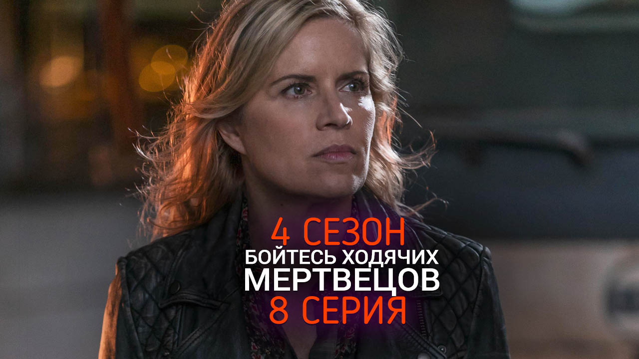 https://showspy.ru/wp-content/uploads/2018/05/ftwd-4-season-8-seria-promo.jpg