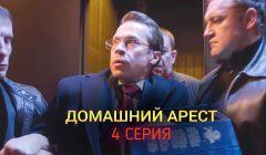 домашний арест 4 серия смотреть онлайн