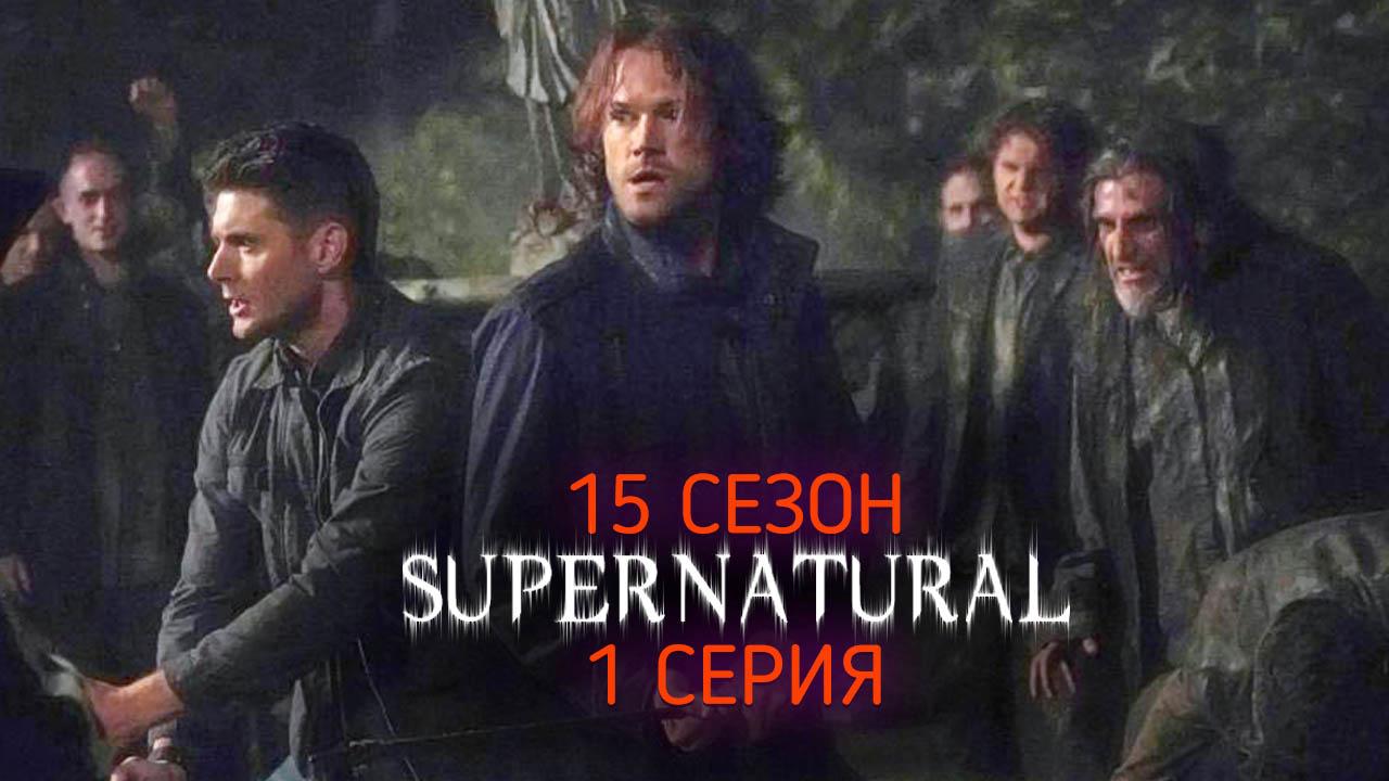 Сверхъестественное 15 сезон 1 серия дата выхода Сэм Сверхъестественное 1 Сезон