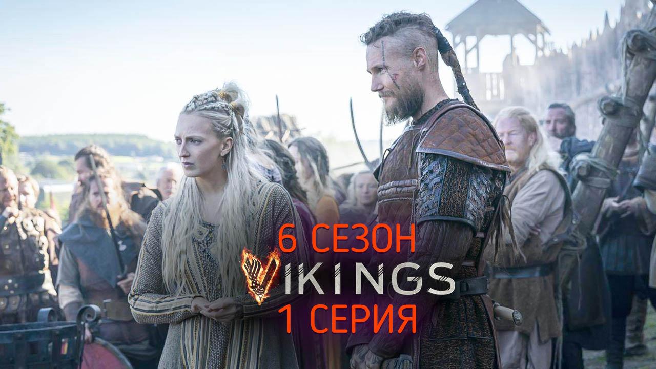 Vikingi 6 Sezon 1 Seriya Data Vyhoda Trejler