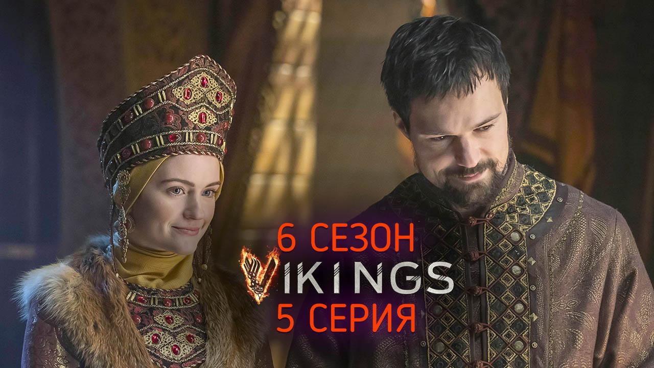 Викинги 6 сезон 5 серия дата выхода