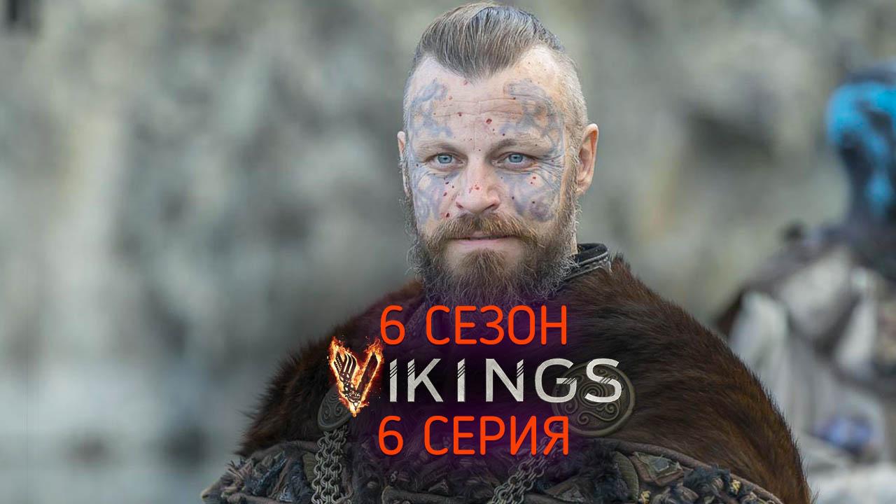 Викинги 6 сезон 6 серия дата выхода, русский трейлер